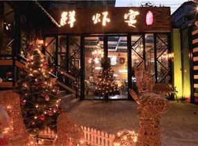 沈陽市三經街鮮蝦宴休閑主題餐廳
