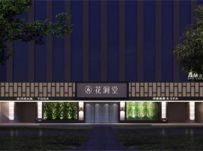 AM设计|AM雷雨明|AM会所设计|AM花涧堂高温瑜伽SPA会所设计