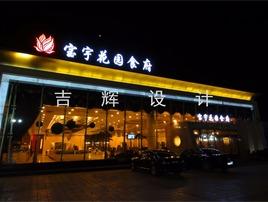 北京宝宇花园酒店