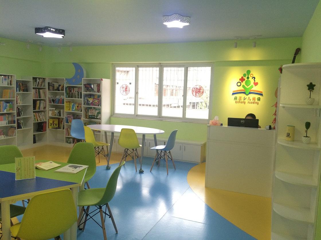 幼儿阅读中心