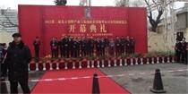 2016第六届北京国际别墅产业与装饰配套设施展览会