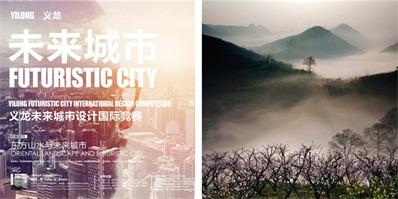 """""""未来城市""""由你做主?快来挑战""""义龙未来城市设计国际竞赛"""""""
